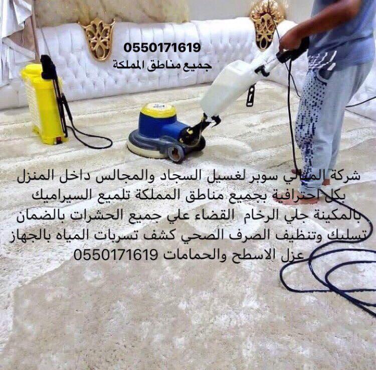 شركة تنظيف بالجبيل   نظافة عامة للمنازل والمباني