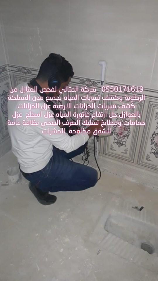 كشف تسربات المياه بالدمام 0550171619