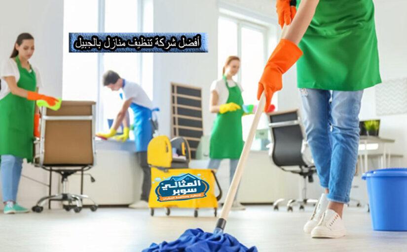 أفضل شركة تنظيف منازل بالجبيل