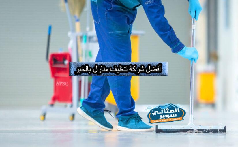 أفضل شركة تنظيف منازل بالخبر