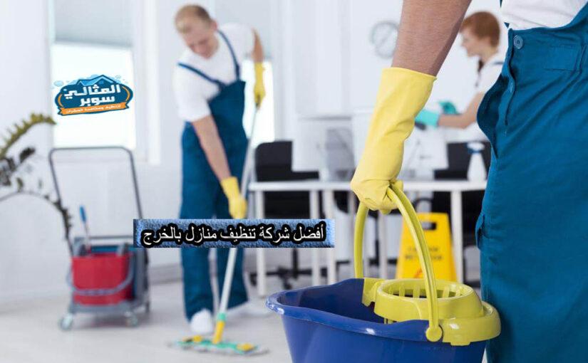 أفضل شركة تنظيف منازل بالخرج