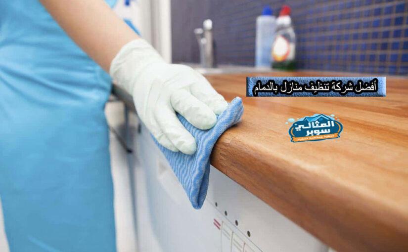 أفضل شركة تنظيف منازل بالدمام
