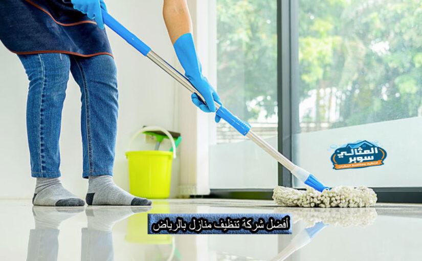 أفضل شركة تنظيف منازل بالرياض