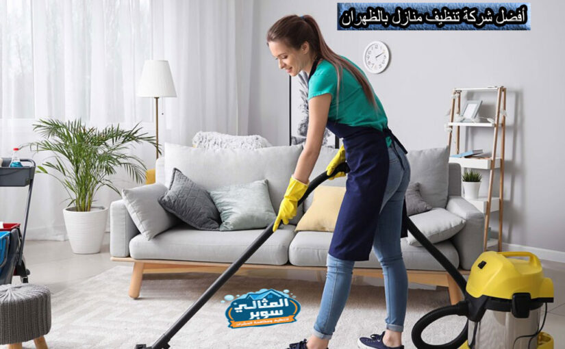 أفضل شركة تنظيف منازل بالظهران