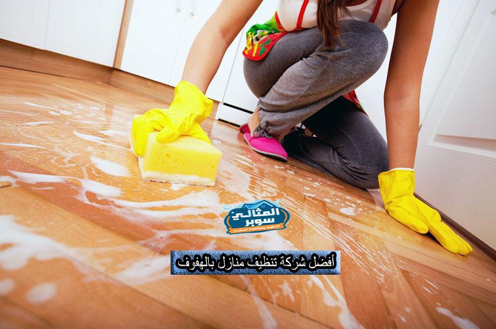 أفضل شركة تنظيف منازل بالهفوف بأقل الأسعار  | خصومات تصل إلى %