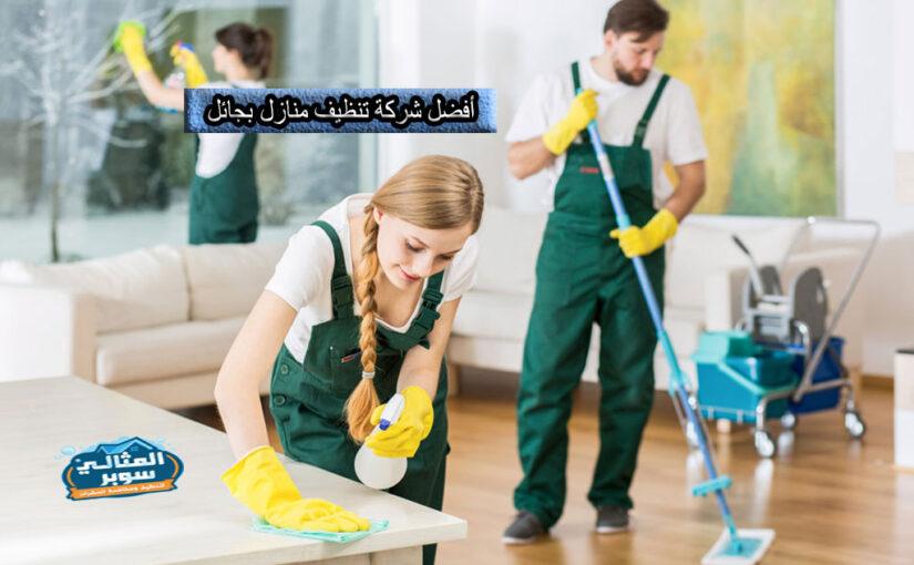 أفضل شركة تنظيف منازل بحائل