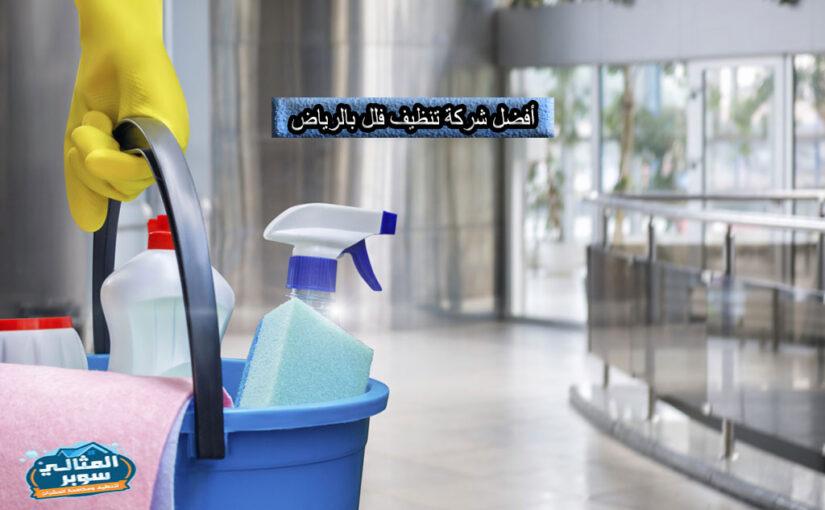 افضل شركة تنظيف فلل بالرياض