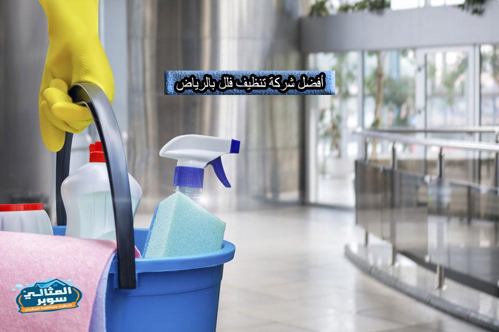 افضل شركة تنظيف فلل بالرياض بأقل الأسعار  | خصومات تصل إلى %