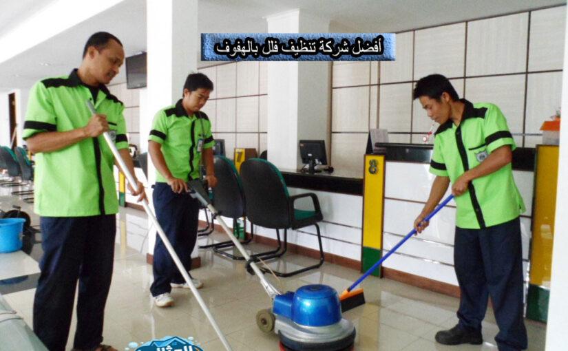 أفضل شركة تنظيف فلل بالهفوف