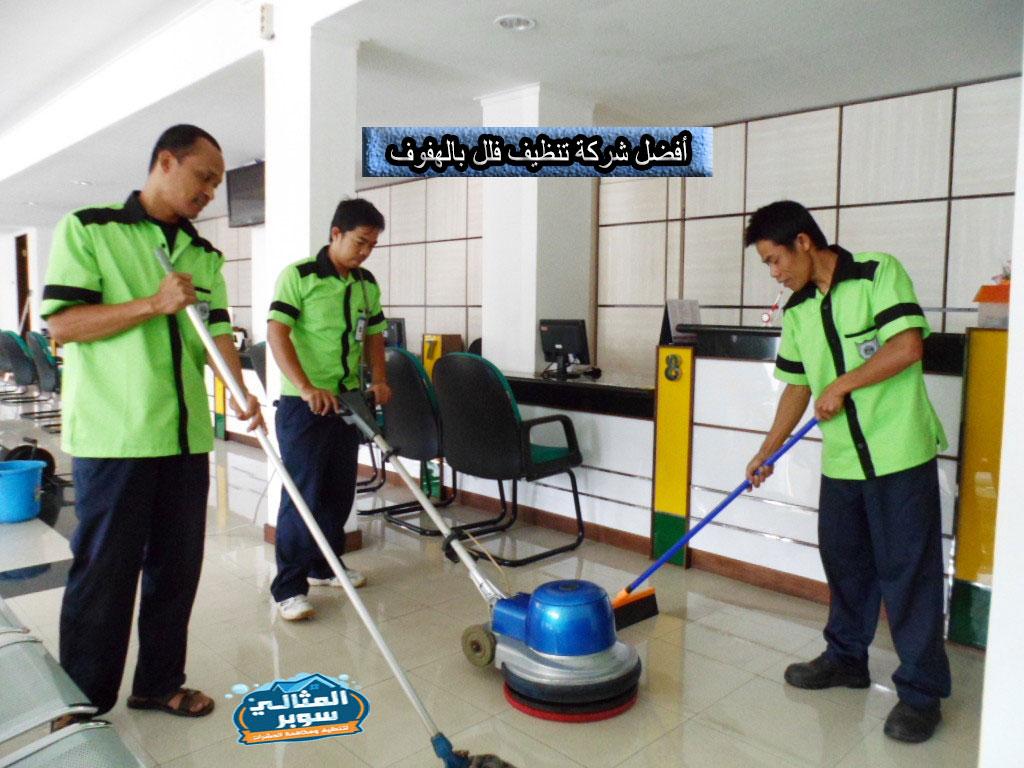 أفضل شركة تنظيف فلل بالهفوف بأقل الأسعار  | خصومات تصل إلى %