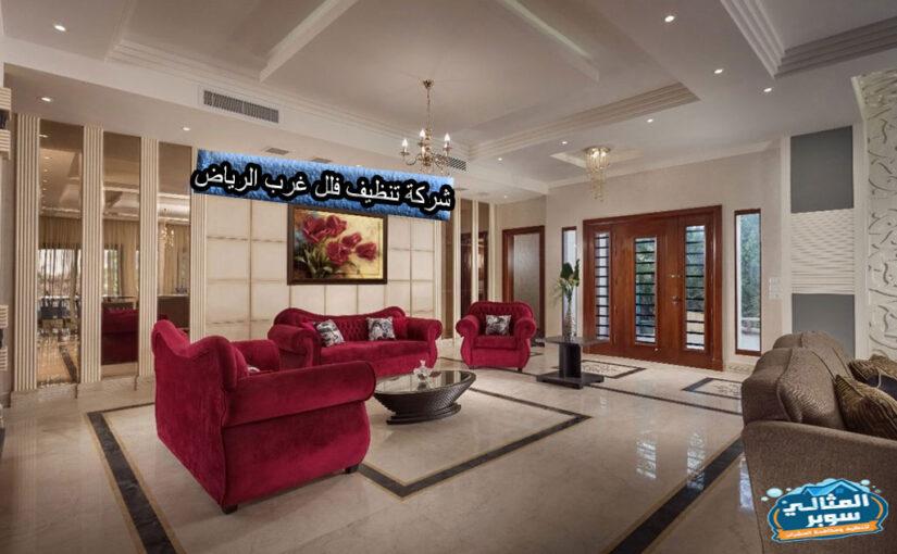 أفضل شركة تنظيف فلل غرب الرياض