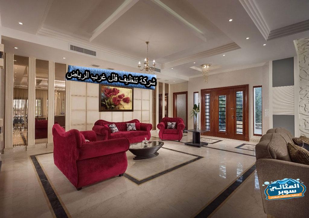أفضل شركة تنظيف فلل غرب الرياض بأقل الأسعار  | عروض وخصومات تصل إلى %