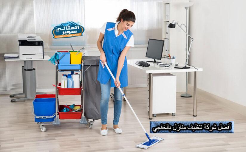 أفضل شركة تنظيف منازل بالخفجي