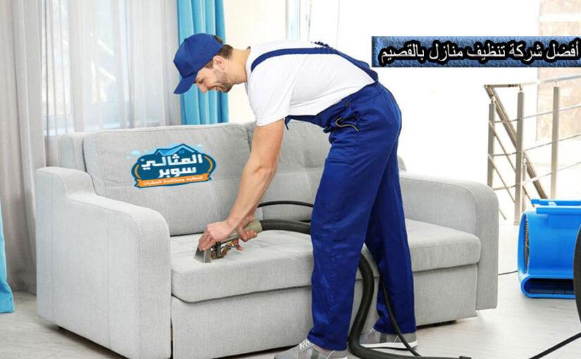 أفضل شركة تنظيف منازل بالقصيم