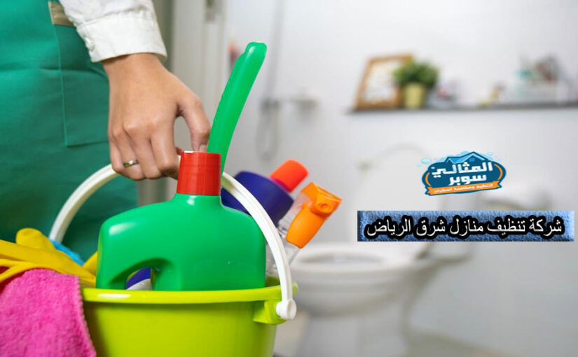 أفضل شركة تنظيف منازل شرق الرياض