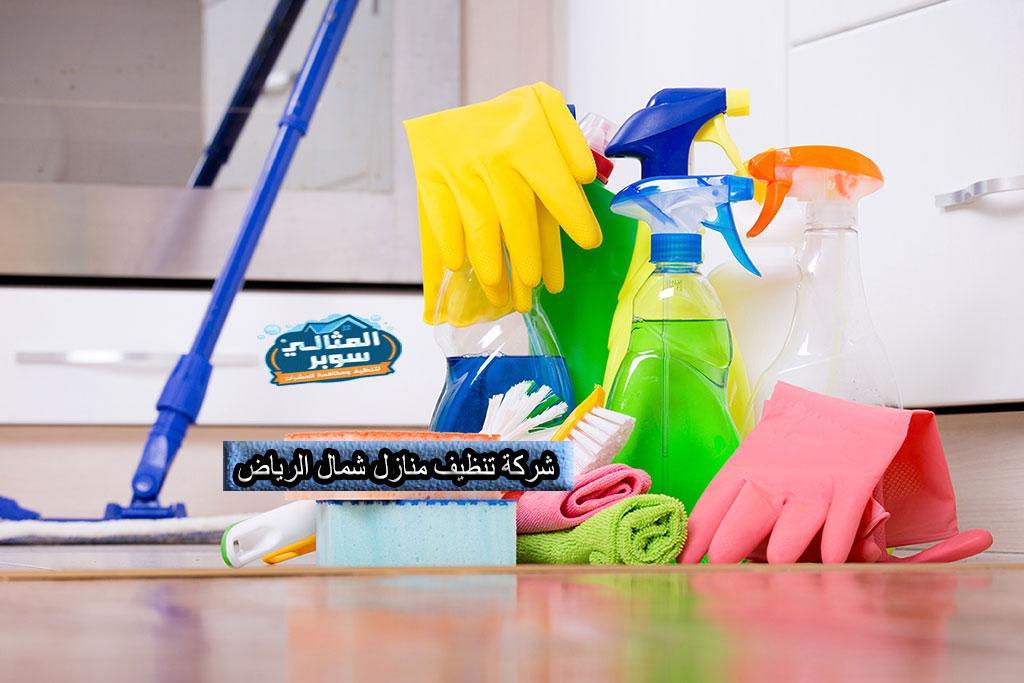أفضل شركة تنظيف منازل شمال الرياض